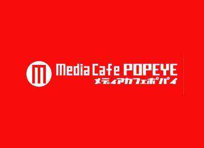 メディアカフェポパイ バイト 評判 きつい 大変 シフト 時給 口コミ