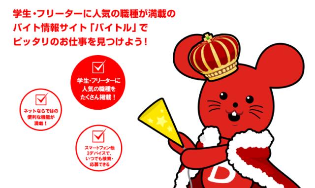 バイトルアプリの評判・口コミが怪しい理由!登録時のデメリット&メリットを徹底解説!