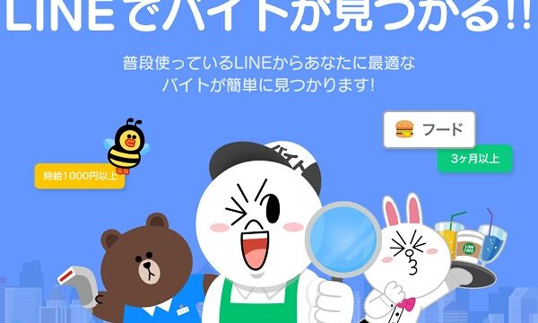 LINEバイト アプリ 評判 口コミ 怪しい 登録 デメリット メリット