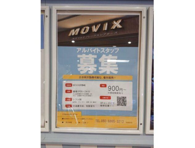 movix バイト 評判 きつい 大変 シフト 時給 口コミ